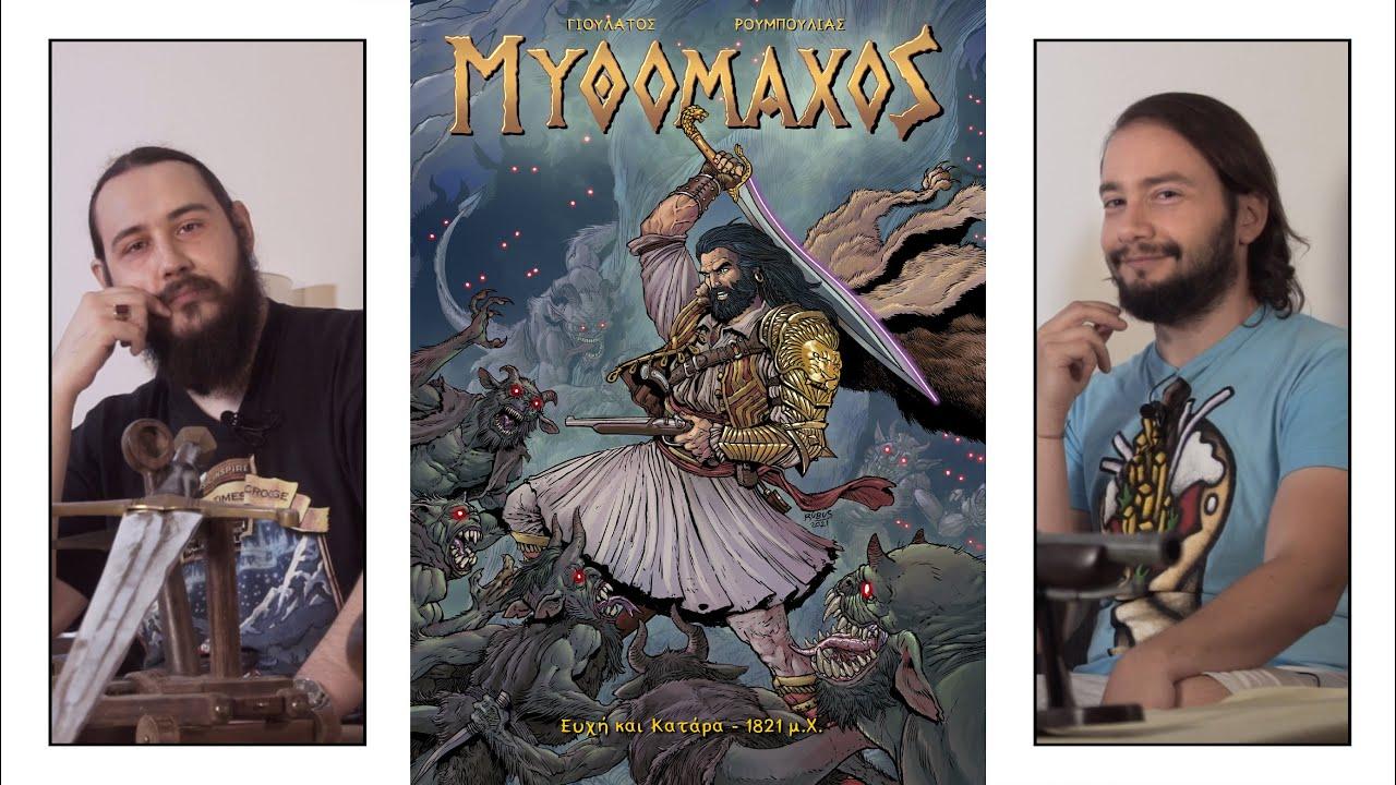 Comic Review: Μυθομάχος απο το Σινεσυμπόσιο